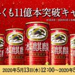 【1,000名に当たる!!】新しい本麒麟(350ml缶×6本セット)が当たる!キャンペーン