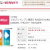 【復活!!】第3弾!!RAIZIN HARD GINGER / FRUITY THUNDER 100%還元モニター 実質無料!