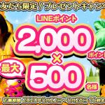 【最大500名に当たる!!】LINEポイント 2000ポイントが当たる!ボートレース LINE友だち限定キャンペーン