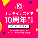 【GUオンラインストア】10周年特別企画 390円分のクーポンプレゼント!