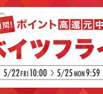 【最大20%還元!!】今月もお得な3日間 楽天ポイントがお得に貯まる!リーベイツフライデー開催!