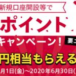 【最大3,000円相当もらえる!!】マネックス証券 新規口座開設でdポイントをプレゼント!キャンペーン
