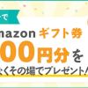 【先着500名!!】Amazonギフト券200円分をその場でプレゼント!キャンペーン