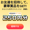 【TikTok】招待コードを使って登録してみた!Amazonギフト券250円分GET!