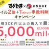 【超お得!!】すぐたま×ebookjapan コラボキャンペーン 新規300円以上購入で1,000円相当必ずもらえる!!