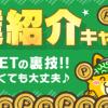 【ポイントインカム】紹介コード入力で最大550円分ポイントプレゼント!