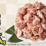 【お得にポイントGET!!】宮崎県美郷町 宮崎県産若鶏もも切身 小分け10袋セット 2.5kg お得にふるさと納税してみた!