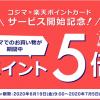 【ポイント5倍!!】コジマで楽天ポイントカードが使える!貯まる!楽天ポイント5倍キャンペーン