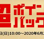 【ポイント最大41倍!!】楽天市場 超ポイントバック祭