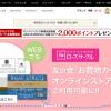 【高島屋オンラインストア】1番還元率が高いポイントサイトを調査してみた!
