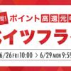 【最大20%還元!!】楽天ポイント高還元中 リーベイツフライデー開催!