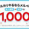 【1,000円分もらえる!!】メルカリやるならメルペイも!メルカリポイント1,000円分もらえるキャンペーン