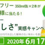 【3,000名に当たる!!】キリン グリーンズフリー 350ml缶×2本が当たる!キャンペーン