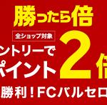 【ポイント2倍!!】楽天市場 FCバルセロナ祝勝利!ポイント2倍キャンペーン