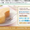 【合計9万名に当たる!!】「冷やして食べるしっとり食感のバウム」無料引換券が当たる!キャンペーン