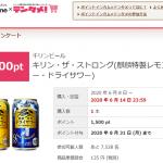 【先着!!】キリン・ザ・ストロング(麒麟特製レモンサワー・ドライサワー) 100%還元モニター 実質無料!