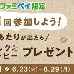【ファミペイアプリ】小岩井 ミルクとコーヒー 500ml 無料クーポンプレゼント!キャンペーン