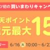 【楽天ポイント還元最大15%!!】リーベイツ初の買いまわりキャンペーン