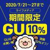 【超お得!!】1週間限定!GUオンラインストアのお買い物が実質10%OFF!