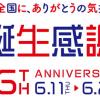 【6/11~6/25】ユニクロ 36周年 誕生感謝祭 開催!