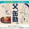 【5,000名に当たる!!】Gratz! おいしい缶詰 大人のプレミアムコンビーフ(燻製風味)をプレゼントしよう!キャンペーン