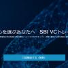 【SBI VCトレード】1番還元額が高いポイントサイトを調査してみた!