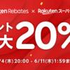 【楽天ポイント 最大20%還元!!】Rebates×楽天スーパーSALE連動企画開催!