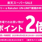【ポイント2倍!!】Rakuten UN-LIMIT申し込みで楽天スーパーSALE期間中のポイント2倍!キャンペーン