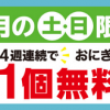 【セブン-イレブンアプリ】6月の土・日限定 4週連続おにぎり1個無料クーポンプレゼント!キャンペーン