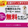 【25,000名に当たる!!】小岩井ミルクとコーヒー 500ml 無料クーポンが当たる!キャンペーン
