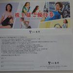 【株主優待】東祥の株主優待到着!