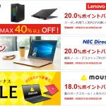 【14時間限定!!】楽天ポイント大量ゲット!!PC買うなら今日がチャンス!