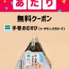 【当選!!】ファミリーマートの手巻おむすび(シーチキンマヨネーズ)無料クーポン当たった!