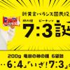 【6,473名に当たる】200g 亀田の柿の種 6袋詰 「さいごの6:4」1袋と「はじまりの7:3」1袋が当たる!キャンペーン