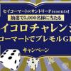 【5,000名に当たる!!】プレモル 無料クーポンが当たる!セイコーマート キャンペーン