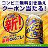 【78,000名に当たる!!】キリン のどごし〈生〉350ml缶 無料クーポンが当たる!キャンペーン