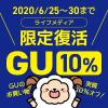 【10%還元!!】6日間限定!GUオンラインストアで10%還元!