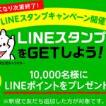 【1万名に当たる!!】LINEポイント100ポイントがもらえる!キャンペーン