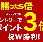 【ポイント3倍!!】楽天イーグルス・FCバルセロナ 祝W勝利!楽天市場 ポイント3倍キャンペーン