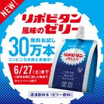 【先着30万名!!】リポビタンゼリー 無料クーポンがもらえる!キャンペーン