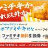 【7万名に当たる!!】ファミチキの無料引換券が当たる! キャンペーン
