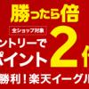 【ポイント2倍!!】楽天イーグルス祝勝利!楽天市場 ポイント2倍キャンペーン