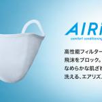 【6/19発売】ユニクロ エアリズムマスクをお得に購入する方法!