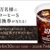 【合計7万名に当たる!!】ファミリーマート アイスコーヒー(Sサイズ) 無料引換券が当たる!キャンペーン