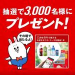 【3,000名に当たる!!】Coke ONドリンクチケットが当たる!キャンペーン