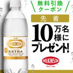 【先着10万名!!】「ウィルキンソン タンサン」エクストラがもらえる!キャンペーン