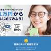 【SAMURAI証券】1番還元額が高いポイントサイトを調査してみた!