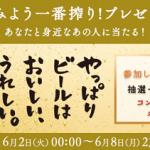 【5万名に当たる!!】一番搾り1缶(350ml)コンビニ無料クーポンが当たる!キャンペーン