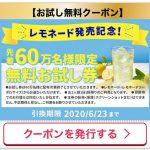 【先着60万名!!】ケンタッキー レモネード 無料お試し券プレゼント!キャンペーン