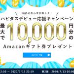 【最大10,000円分のAmazonギフト券プレゼント!!】ハピタスデビュー応援キャンペーン
